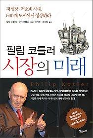 필립 코틀러 시장의 미래