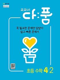 교과서 다품 수학 4-2 (2020년용)
