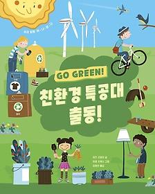 친환경 특공대 출동!