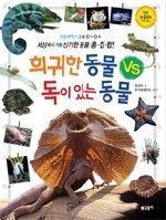 희귀한 동물 vs 독이 있는 동물