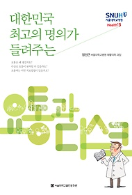 "<font title=""대한민국 최고의 명의가 들려주는 요통과 디스크"">대한민국 최고의 명의가 들려주는 요통과 ...</font>"