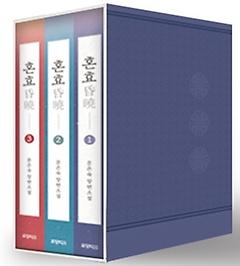 혼효 1~3 박스 세트 (한정판)