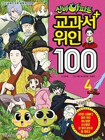 (신비아파트)교과서 위인 100 : 초등 교과서 수록 세계 위인만화. 4
