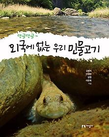 댕글댕글~ 외국에 없는 우리 민물고기