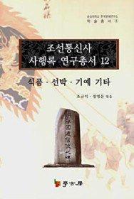 조선통신사 사행록 연구총서 12