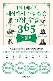 "<font title=""1일 1페이지, 세상에서 가장 짧은 교양 수업 365 - 인물편"">1일 1페이지, 세상에서 가장 짧은 교양 ...</font>"