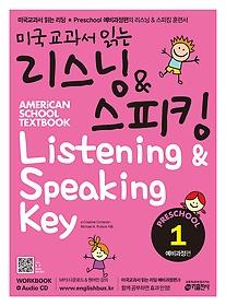 "<font title=""미국교과서 읽는 리스닝 스피킹 Listening & Speaking Key - Preschool 예비과정편 1"">미국교과서 읽는 리스닝 스피킹 Listening ...</font>"