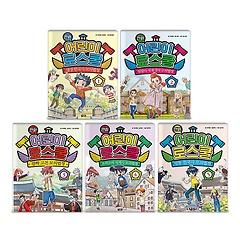 만화 어린이 로스쿨 1~5권 패키지(전5권)