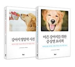 강아지 영양학 베스트 2종 세트