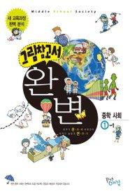 그림참고서 완변 중학 사회 1-1 (2010)
