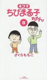 4コマ ちびまる子ちゃん 8 (コミック)