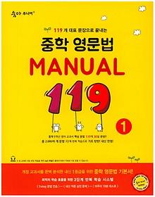 숨마주니어 중학 영문법 Manual 119 - 1