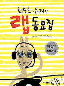 최승호 뮤지의 랩 동요집