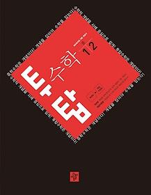 투탑 중학 수학 1-2 (2021년용)