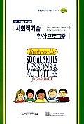 사회적기술 향상프로그램 - 유아용