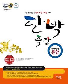 단박 특강 국어영역 종합 (2016년)