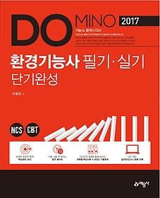 """<font title=""""2017 Domino 환경기능사 필기 실기 단기완성"""">2017 Domino 환경기능사 필기 실기 단기완...</font>"""