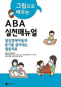 그림으로 배우는 ABA 실천매뉴얼