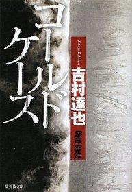 コ-ルドケ-ス (集英社文庫)