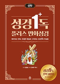 성경일독 플러스 만화 성경 - 신약