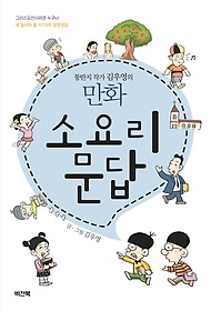 뚱딴지 작가 김우영의 만화 소요리 문답