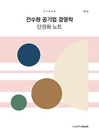 전수환 공기업 경영학 STEP3 - 단권화 노트