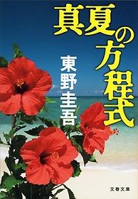 眞夏の方程式 (文春文庫)