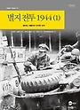 벌지 전투 1944 (1)