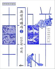 조선시대사. 2, 인간과 사회