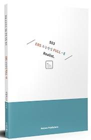 EBS 수능완성 Full-E Realist (2018)