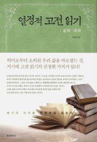 열정적 고전 읽기 - 철학 과학