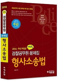 2016 에듀윌 경찰공무원 문제집 - 형사소송법
