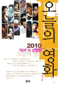 2010 작가가 선정한 오늘의 영화