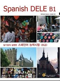스페인어 능력시험 초급 Spanish DELE B1