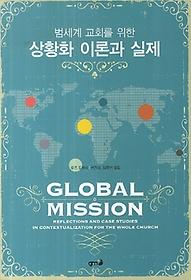 범세계 교회를 위한 상황화 이론과 실제