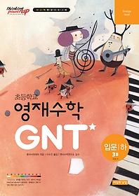 초등학교 영재수학 GNT 입문 (하) 3B