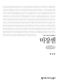 미장센 (큰글씨책)