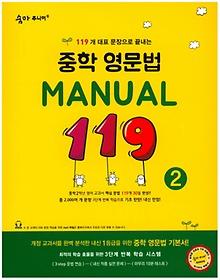 숨마주니어 중학 영문법 Manual 119 - 2