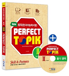 New 토픽 한국어능력시험 PERFECT TOPIK 2