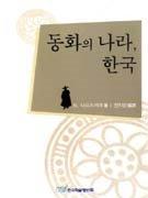동화의 나라 한국