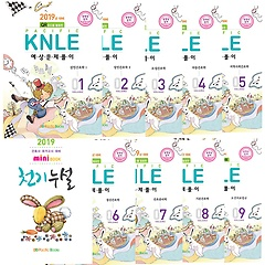 """<font title=""""2019 간호 KNLE 예상문제집 1~9 + 천기누설미니북 세트"""">2019 간호 KNLE 예상문제집 1~9 + 천기누설...</font>"""