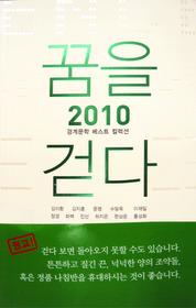 꿈을 걷다 - 2010 경계문학 베스트 컬렉션