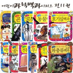 어린이 과학백과 시리즈 전11권 세트판매