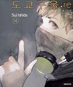 도쿄 구울 : re 14