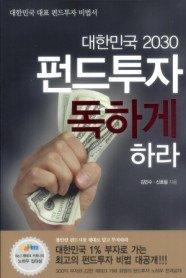 (대한민국 2030)펀드투자 독하게 하라