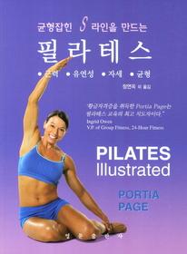 (균형잡힌 S라인을 만드는) 필라테스 : 근력·유연성·자세·균형