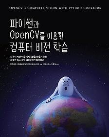 "<font title=""파이썬과 OpenCV를 이용한 컴퓨터 비전 학습"">파이썬과 OpenCV를 이용한 컴퓨터 비전 학...</font>"