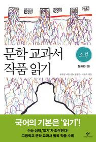 문학 교과서 작품 읽기 - 소설 심화편 (상)