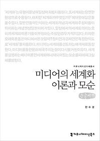 미디어의 세계화 이론과 모순 (큰글씨책)