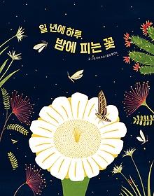 일 년에 하루, 밤에 피는 꽃